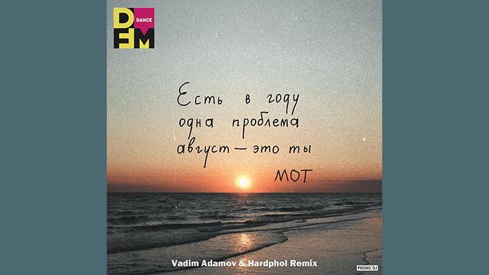 МОТ - Август - это ты (Vadim Adamov & Hardphol Remix)